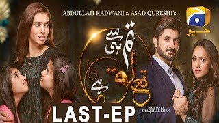 Download Tum Se Hi Taluq Hai - Last Episode | HAR PAL GEO Video