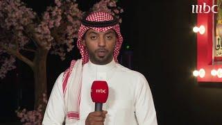 Download اضحك مع نجوم الكوميديا في موسم الرياض Video