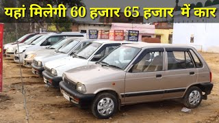 Download Used cars market sultanpur !! 60 हजार 65 हजार में कार !! Yam car sales Video