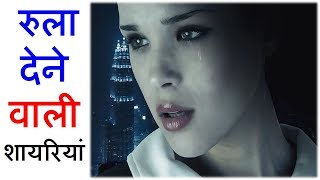 Download दिल को छूने वाली शायरी || Heart Touching Sad Shayari in Hindi || Daily Shayari Video