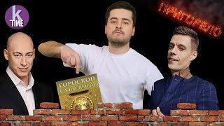 Download Гордон, Дудь и будущий президент Украины по гороскопу - #7 Пригорело Video