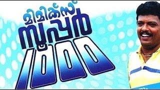 Download Mimics Super 1000 1996 Malayalam Full Movie   Jagadeesh   Janardhanan   Malayalam Film Online Video