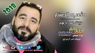 Download متعب الصقار 2018 طربيات شعبية - مريت عديارهم عطشان اريد اشرب Video