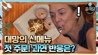 Download YOUN′S KITCHEN 대망의 ′갈비′ 첫 주문! 성공적? 180202 EP.5 Video