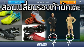 Download สอนเปลี่ยนรองเท้านักเตะ Dream League Soccer 2017 Video