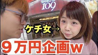 Download 【家計崩壊】ドケチな女に9万円分の買い物させた結果www Video