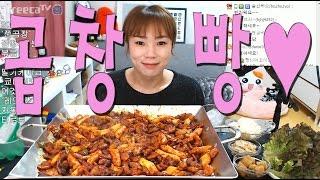 Download 입짧은 햇님의 먹방~!mukbang(채팅)(곱창,케이크,빵 161121) Video