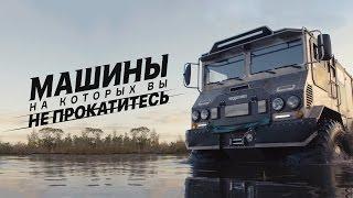 Download Транспорт для Северного полюса: Машины, на которых вы не прокатитесь. Второй сезон Video