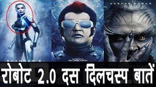 Download Robot 2.0 || Top 10 Facts in हिंदी Video