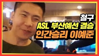 Download 철구 ASL 부산예선 결승! 인간승리 이예준, 7일간의 여정 (16.11.26-7) :: AfreecaTV StarLeague Video