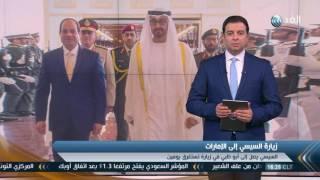 Download أهم الملفات التي تتصدر مباحثات السيسي فى الإمارات Video