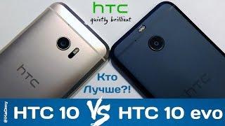 Download HTC 10 vs HTC 10 evo: Кто Лучше?! Video