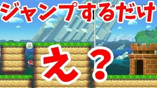 Download 【マリオメーカー 実況】一回ジャンプするだけのコースがクリア率5%なのは何故? Video