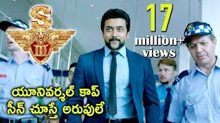 Download S3 (Yamudu 3) Movie Scenes - Surya Stuns Anoop Singh And Warns - 2017 Telugu Movie Scenes Video