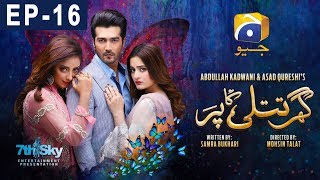 Download Ghar Titli Ka Par - Episode 16 | HAR PAL GEO Video