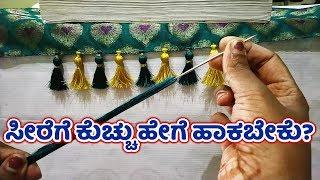 Download ಸೀರೆಗೆ ಕುಚ್ಚು ಕಲೀಬೇಕಾ ? Saree Kuchu Kattodu Kannada I Saree Tassels making with Crystal Beads Video