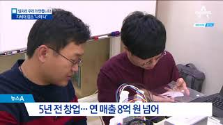 """Download 차세대 잡스 """"나야 나""""…성공 꿈꾸는 '창업 대학생' Video"""