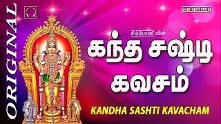 Download Kanda Sashti Kavacham | Murugan | கந்த சஷ்டி கவசம் Video