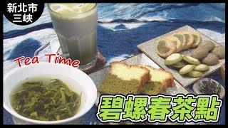Download 【GO新北市】三峽午茶體驗! 茶點芳香茶飲甘美 Video