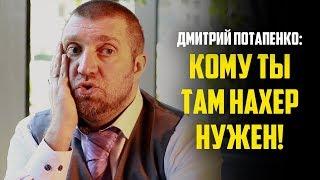 Download Потапенко о бизнесе в Европе: ты там будешь мыть полы! Video