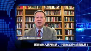 Download 【夏業良/陳小平】中國經濟崩潰了怎麼辦?(《明鏡編輯部》第46期) Video