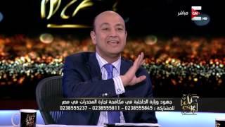 Download كل يوم - تجارة المخدرات فى مصر - الجزء الأول Video