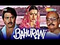Download Bahurani {HD} - Hindi Full Movies - Rekha - Rakesh Roshan - Bollywood Movie - (With Eng Subtitles) Video