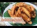 Download วิธีทำปีกไก่ทอดน้ำปลา ให้กรอบเหลืองอร่อยเหมือนร้านอาหาร โดย อ.ภัค Video