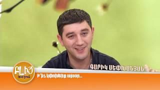 Download Blic harcum - Garik Sepxanyan/Բլից հարցում - Գարիկ Սեփխանյան Video