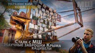 Download Сталк с МШ. Кацивели. Научные заброшки Крыма. Video