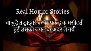 Download 2019 Real Horror Stories from India- Hindi Horror Stories Video