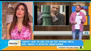 Download alterinfo.gr - Πέθανε ο δημοφιλής ηθοποιός Χρήστος Σιμαρδάνης Video