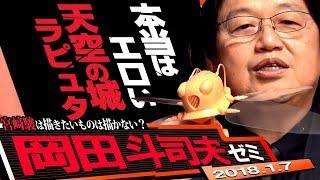 Download 岡田斗司夫ゼミ1月7日号「本当はエロい『天空の城ラピュタ』~自分を作品に載せるとは、どういうことか? 人の欲望と映像作品 」 Video