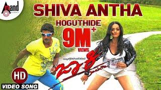 Download Jackie   Shiva Antha   Puneeth Rajkumar   Bhavana   V. Harikrishna   Puneeth Rajkumar Hit Songs Video