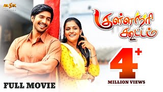 Download Kullanari Koottam ( குள்ளநரி கூட்டம் ) Tamil Full Movie HD - Vishnu Vishal, Remya Nambeesan Video