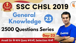 Download 6:30 PM - SSC CHSL 2019 | GK by Anadi Sir | 2500 Questions Series (Day#22) Video