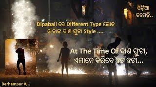 Download Dipabali Special | Type Of People In Diwali Khanti Odia Berhampuriya Comedy (ଓଡ଼ିଆ) || Berhampur Aj.. Video