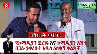 Download ሳያጠፉ ወህኒ!! | የኮሜዲያን ደረጄ እና ኮሜዲያን እሸቱ በጋራ ያቀረቡት አዲስ አስቂኝ ቀልዶች | Ethiopia Video