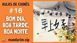 Download Curso de Chinês Mandarim: bom dia, boa tarde, boa noite! em chinês!! Video