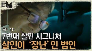Download Tunnel 진짜 범인 목진우, 다시 범행 시작! '난 장난에 응답했을 뿐이야' 170423 EP.10 Video