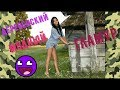 Download Деревенский модный гламур на это стоит глянуть Video