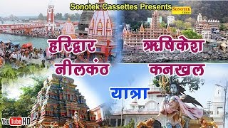 Download हरिद्वार ऋषिकेश नीलकण्ठ कनखल यात्रा || Hindi Devotional Travel With Travel Guide Video