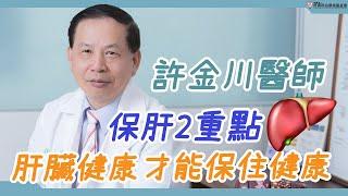 Download 許金川:保肝記住兩重點 肝臟健康才能保住健康 Video