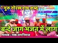 Download guru gorakh nath shabad bande jag bhajan mein lag by bhakat ramniwas Video