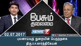 Download புலனாய்வுத் துறையின் பெருந்தகை திரு.D.R.கார்த்திகேயன் |Paesum Thalaimai | News7 Tamil Video