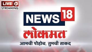 Download News18 Lokmat Live   Maharashtra News   Marathi News Live Video
