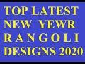 Download Latest Happy New Year Muggulu 2020 l Latest Pongal kolam designs 2020 l Sankranthi Muggulu 2020 Video