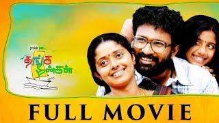 Download Thanga Meenkal Tamil Full Movie Video