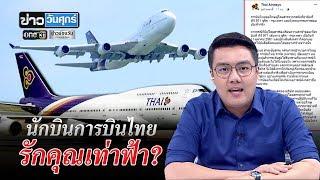 Download นักบินการบินไทย รักคุณเท่าฟ้า? | ข่าววันศุกร์ | ข่าวช่องวัน | one31 Video