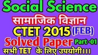 Download CTET I Social science paper-2 ll Ctet 2015 social science solved paper ll सामाजिक विज्ञान हल प्रश्न Video